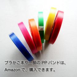 プラカゴ本と一部のPPバンドはAmazonで購入できます。